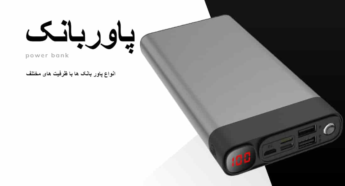 power-bank-slider-menu